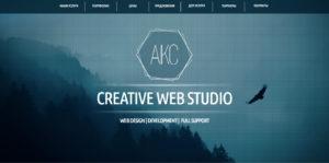 Сайт для агенства по созданию сайтов. Лендинг Работа Анастасии Герасимовой