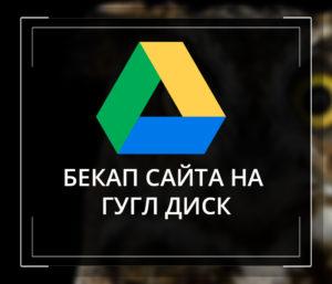 Бекап сайта на гугл диск