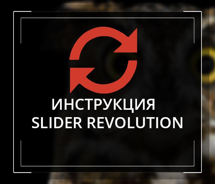 Инструкция SLIDER REVOLUTION
