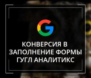 Как настроить конверсию по нажатию кнопки Contact Form 7 для Google Analytics