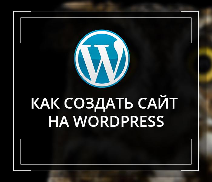 Как создать сайт на WordPress