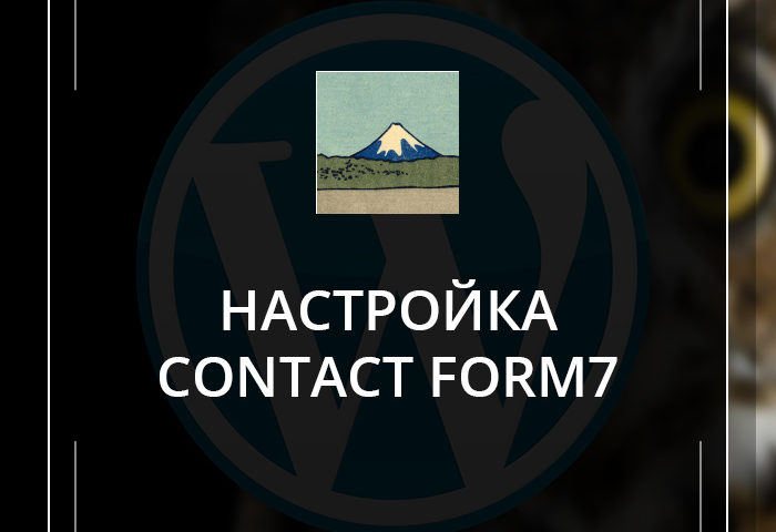 Настройка Contact Form