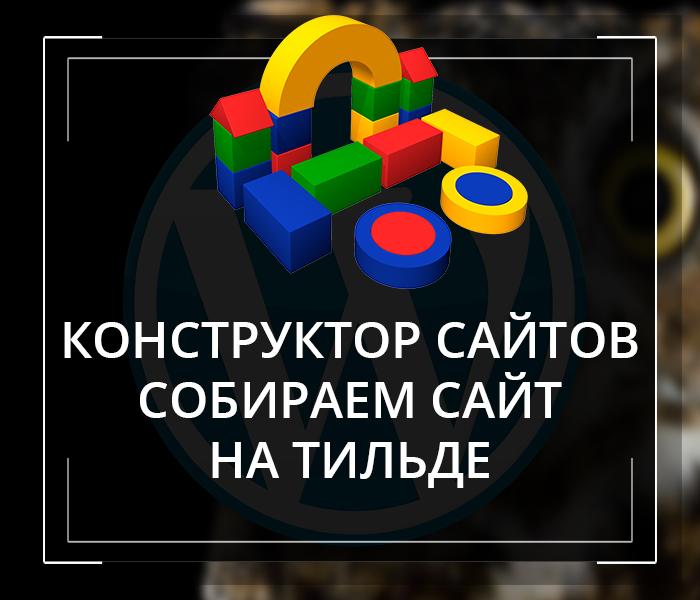 Конструктор сайтов бесплатно