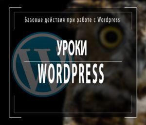 Уроки Wordpress