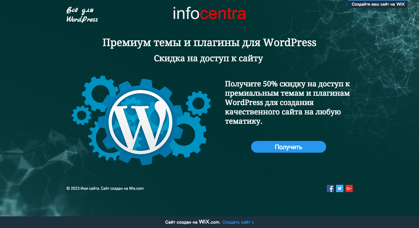 Видео уроки по созданию сайт wordpress спецификация создание сайта