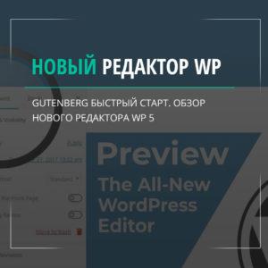 Новый редактор Wordpress Gutenberg. Быстрый старт