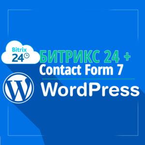 Интеграция Битрикс и Wordpress