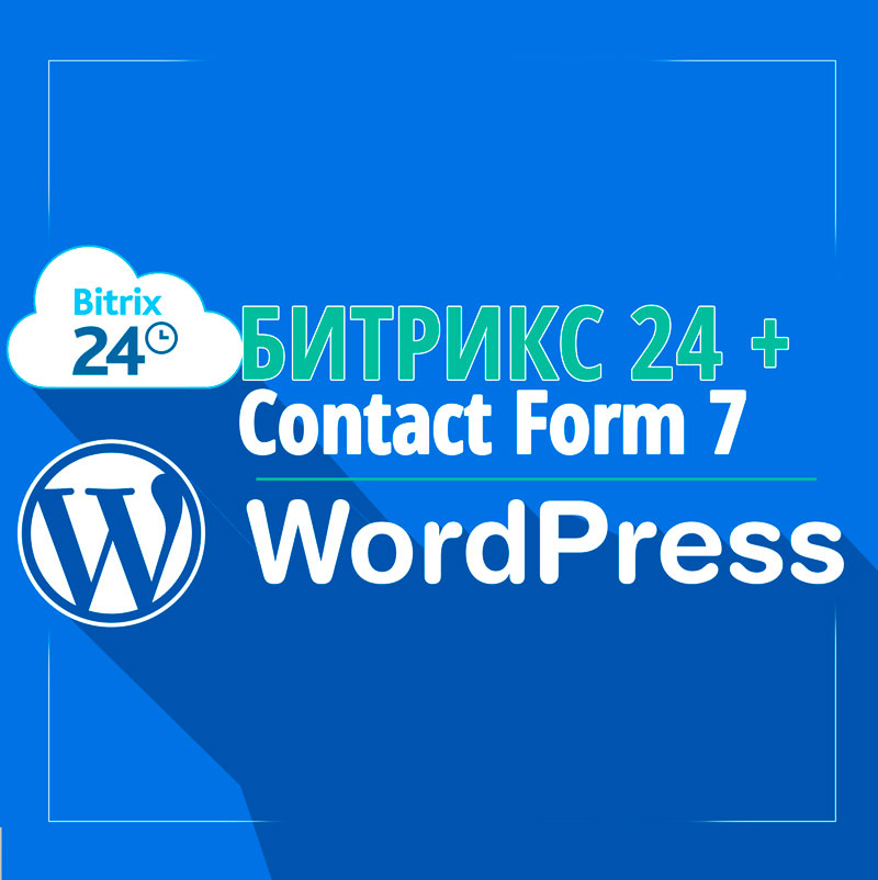 Интеграция Битрикс и WordPress