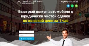 Александр Лендинг для организации по выкупу авто