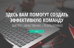 Лендинг Работа Вячеслава Соляник, сайт Кадрового агентства