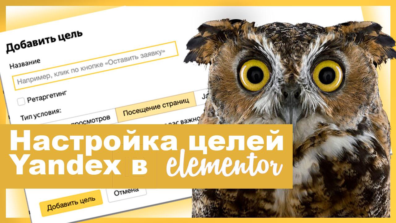настроить цели Яндекс Метрики в Elementor