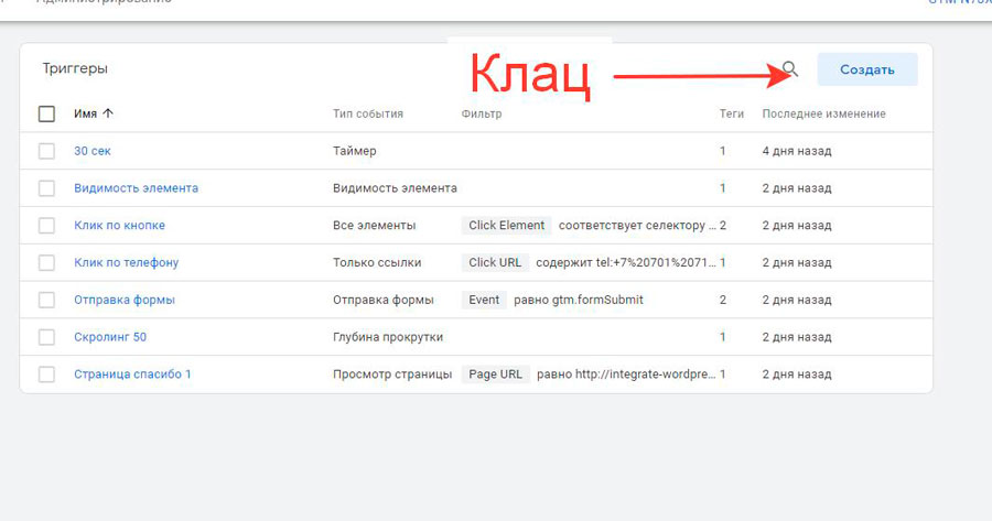 Настройка целей через Google Tag Manager